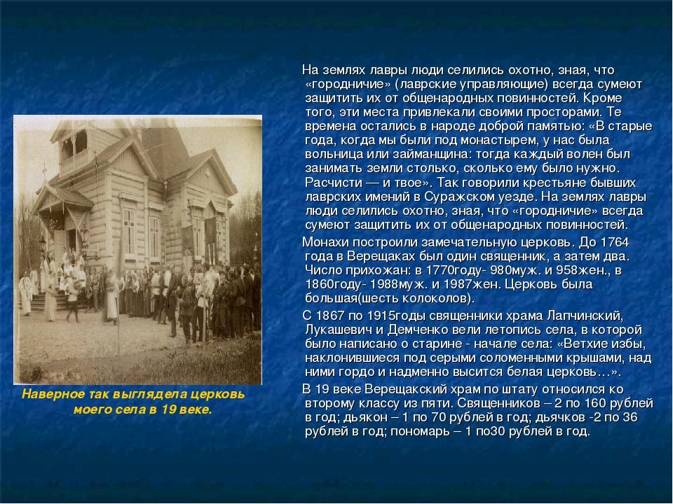 На землях лавры люди селились охотно, зная, что «городничие» (лаврские управ...