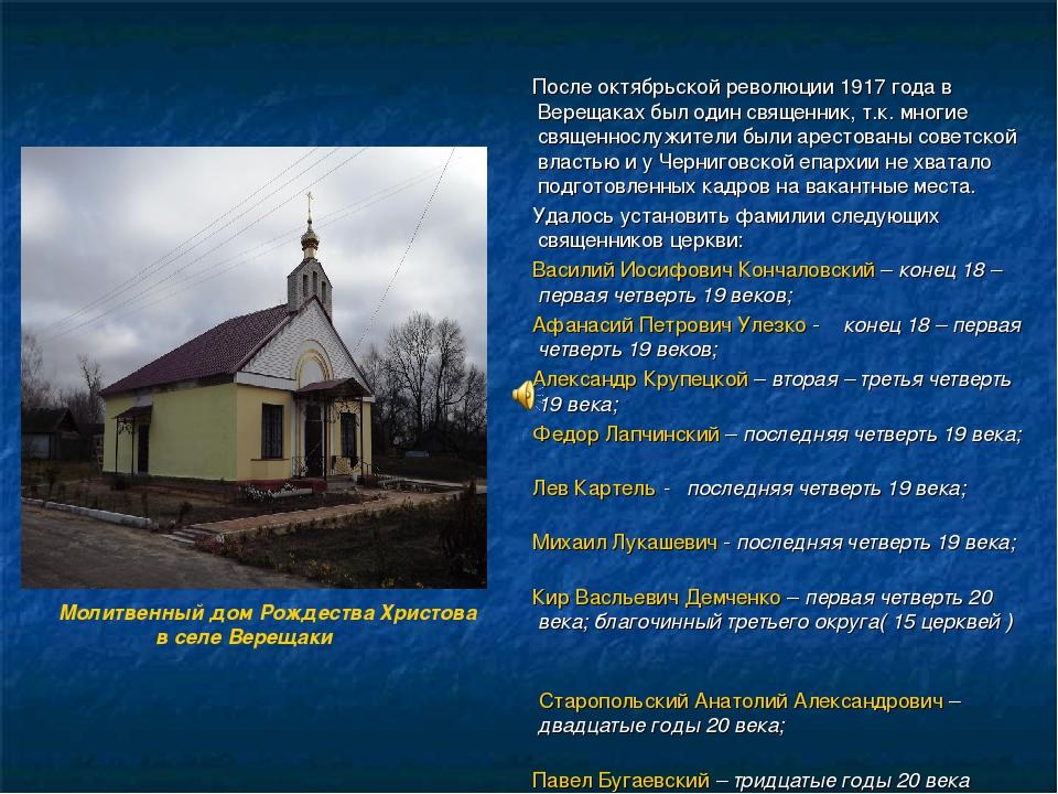После октябрьской революции 1917 года в Верещаках был один священник, т.к. м...