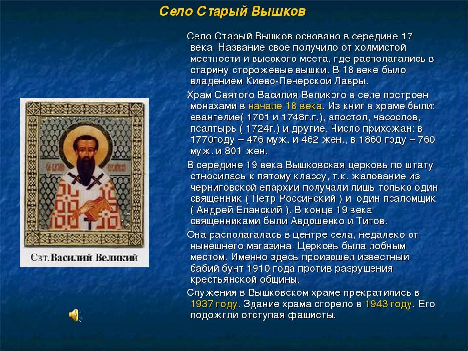 Село Старый Вышков Село Старый Вышков основано в середине 17 века. Название с...
