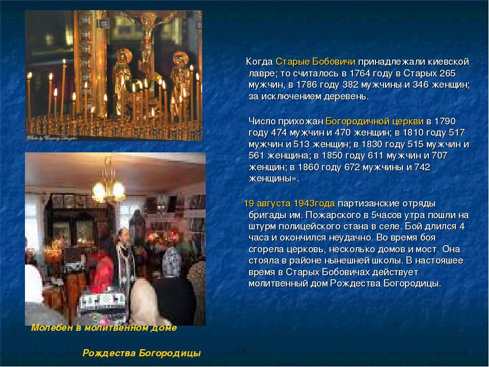 Когда Старые Бобовичи принадлежали киевской лавре; то считалось в 1764 году...