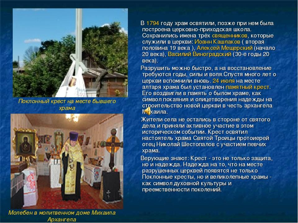 В 1794 году храм освятили, позже при нем была построена церковно-приходская...