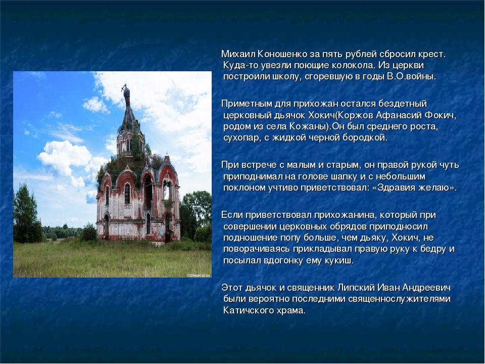 Михаил Коношенко за пять рублей сбросил крест. Куда-то увезли поющие колокол...