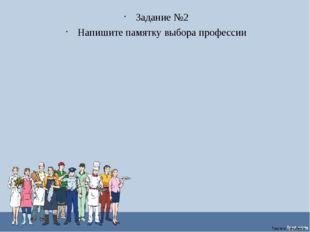 Задание №2 Напишите памятку выбора профессии Tatyana Latesheva