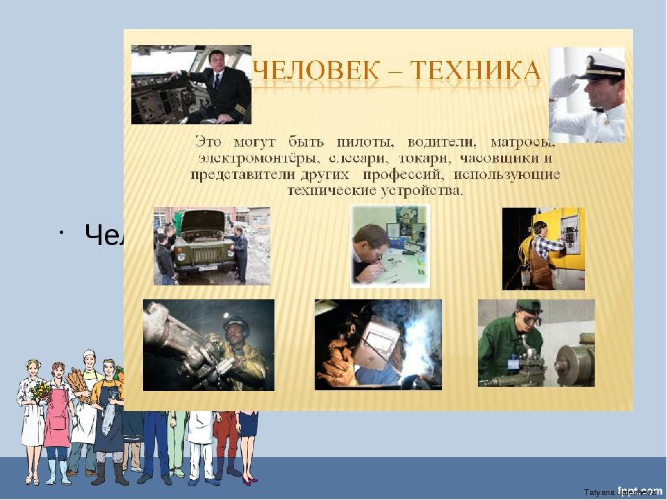 Человек-техника Tatyana Latesheva