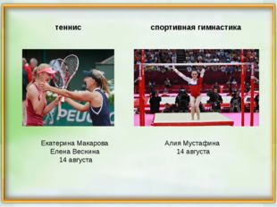 Екатерина Макарова Елена Веснина 14 августа Алия Мустафина 14 августа теннис