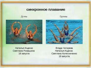 Наталья Ищенко Светлана Ромашина 16 августа Влада Чигирева Наталья Ищенко Св