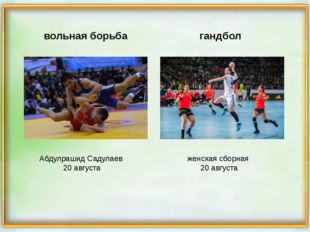 Абдулрашид Садулаев 20 августа женская сборная 20 августа вольная борьба ган