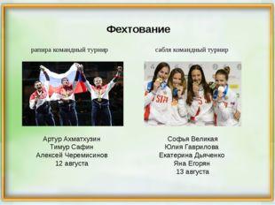 Артур Ахматхузин Тимур Сафин Алексей Черемисинов 12 августа Софья Великая Юл