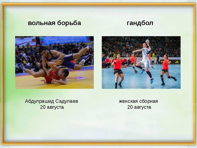 Абдулрашид Садулаев 20 августа женская сборная 20 августа вольная борьба ган...