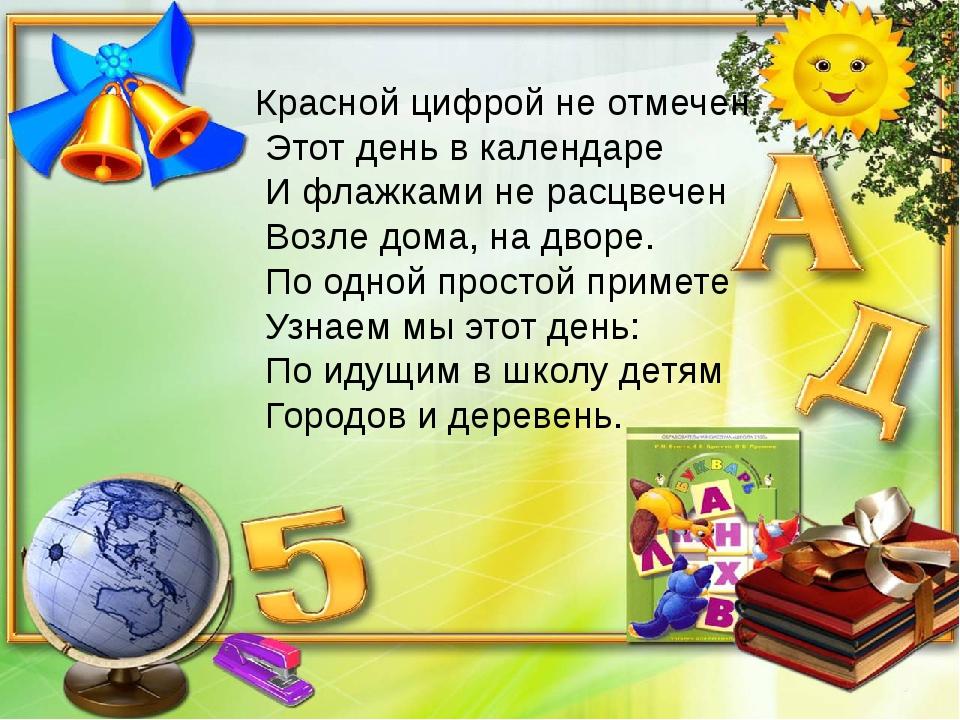 Красной цифрой не отмечен Этот день в календаре И флажками не расцвечен Возле...