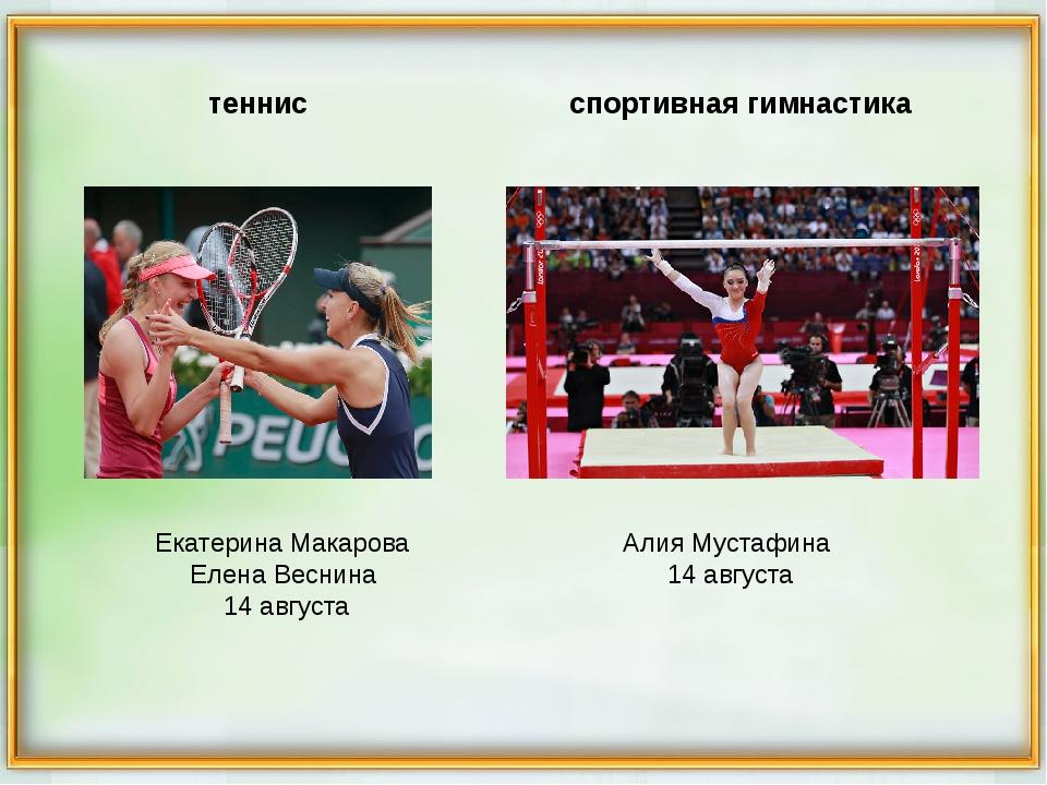 Екатерина Макарова Елена Веснина 14 августа Алия Мустафина 14 августа теннис...