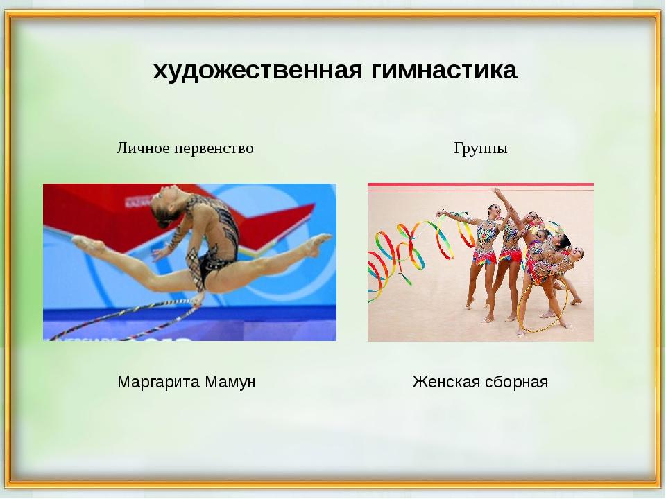 Маргарита Мамун Женская сборная Личное первенство Группы художественная гимн...
