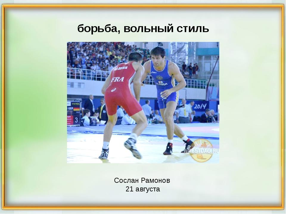 Сослан Рамонов 21 августа борьба, вольный стиль
