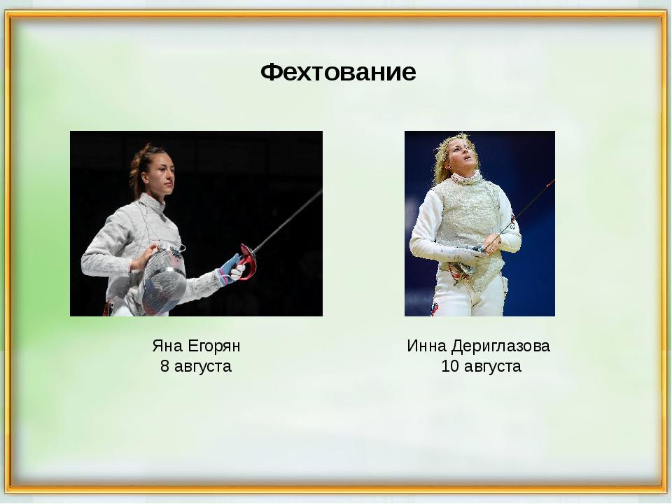 Яна Егорян 8 августа Инна Дериглазова 10 августа Фехтование