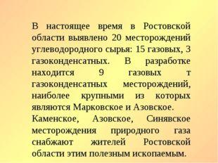 В настоящее время в Ростовской области выявлено 20 месторождений углеводородн
