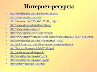 Интернет-ресурсы http://ru.wikipedia.org/wiki/Железная_руда http://www.google