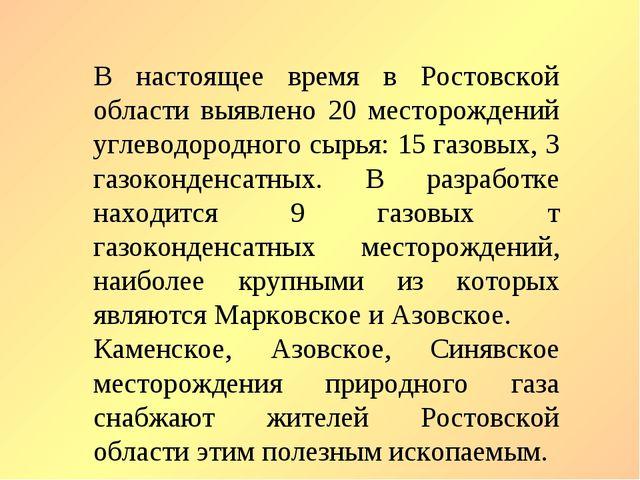 В настоящее время в Ростовской области выявлено 20 месторождений углеводородн...
