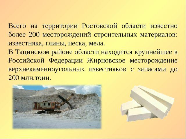Всего на территории Ростовской области известно более 200 месторождений строи...