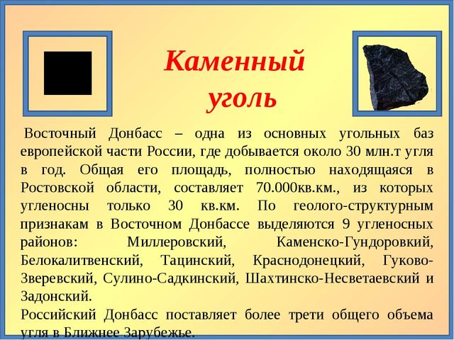 Каменный уголь Восточный Донбасс – одна из основных угольных баз европейской...