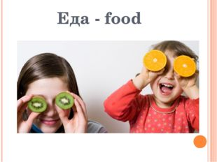 Еда - food