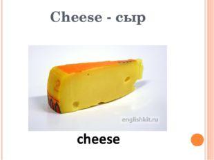 Cheese - сыр