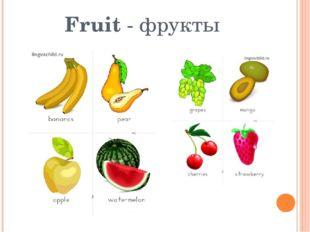 Fruit - фрукты