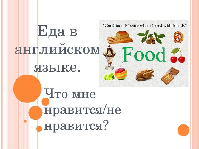 Еда в английском языке. Что мне нравится/не нравится?