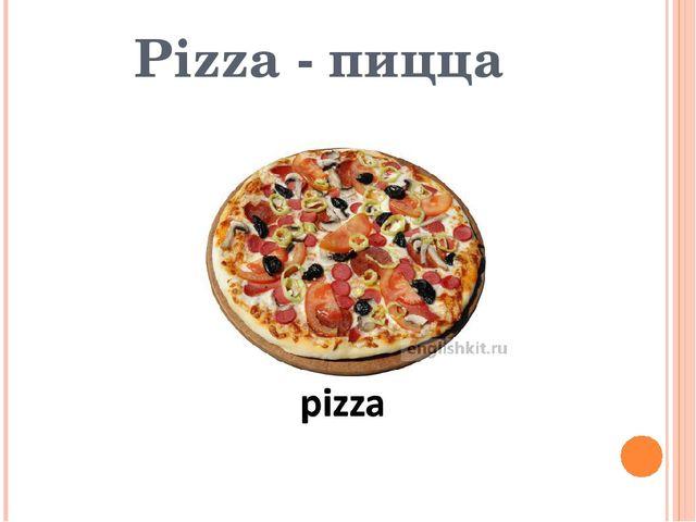 Pizza - пицца
