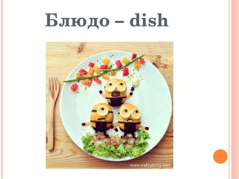 Блюдо – dish