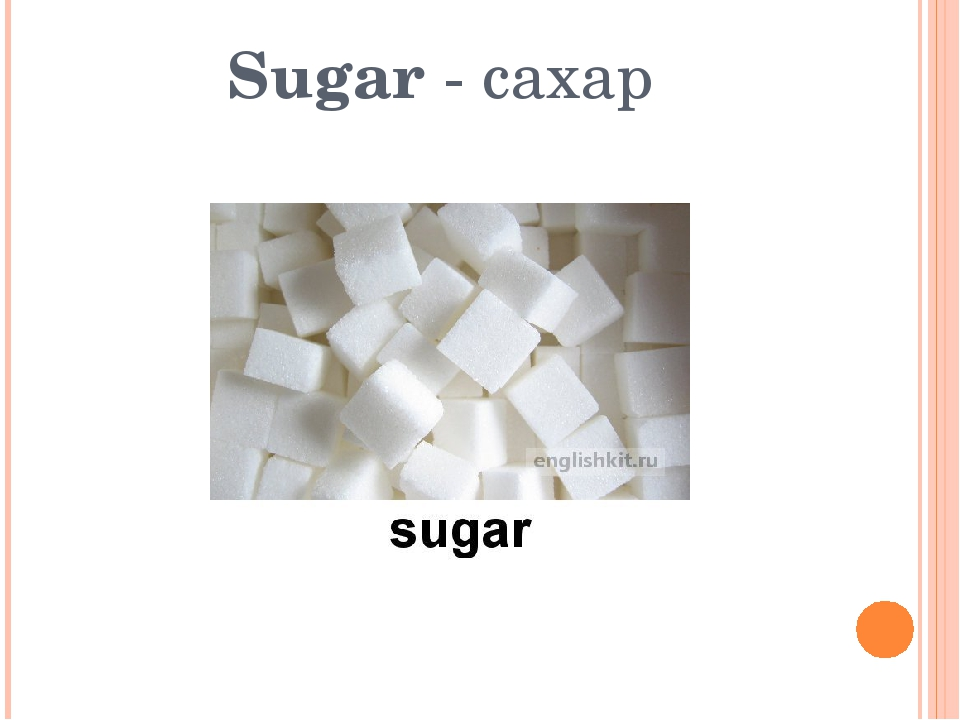 Sugar - сахар