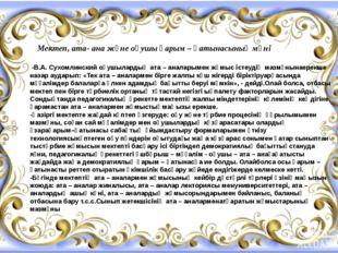 -В.А. Сухомлинский оқушылардың ата – аналарымен жұмыс істеудің мазмұнынаерек
