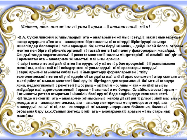 -В.А. Сухомлинский оқушылардың ата – аналарымен жұмыс істеудің мазмұнынаерек...