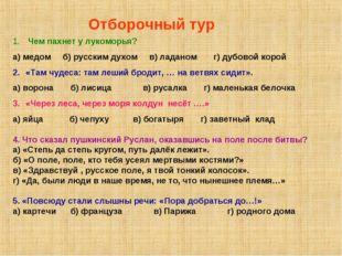Отборочный тур Чем пахнет у лукоморья? а) медом б) русским духом в) ладаном г