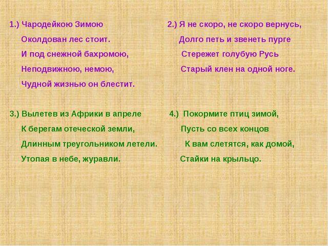 1.) Чародейкою Зимою 2.) Я не скоро, не скоро вернусь, Околдован лес стоит. Д...