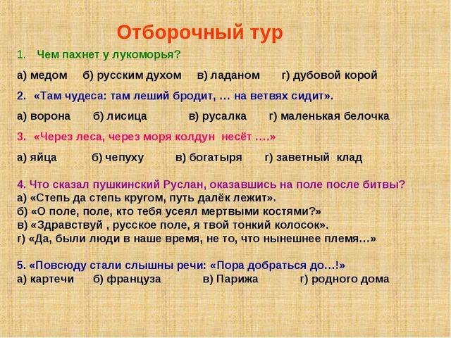 Отборочный тур Чем пахнет у лукоморья? а) медом б) русским духом в) ладаном г...