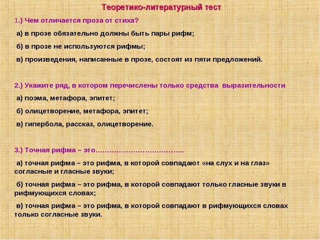 Теоретико-литературный тест 1.) Чем отличается проза от стиха? а) в прозе об...