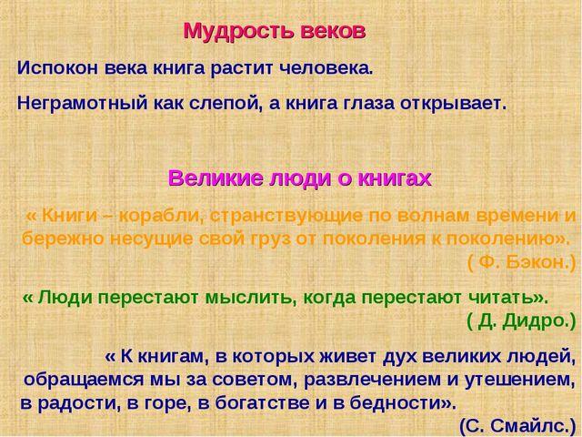 Мудрость веков Испокон века книга растит человека. Неграмотный как слепой, а...