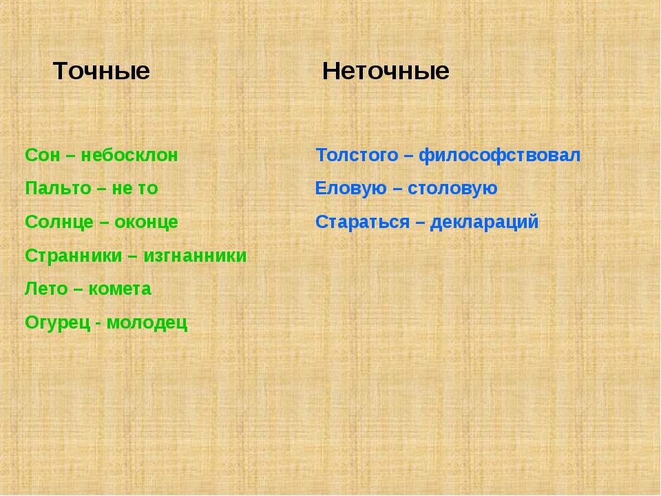 Точные Неточные Сон – небосклон Толстого – философствовал Пальто – не то Ело...