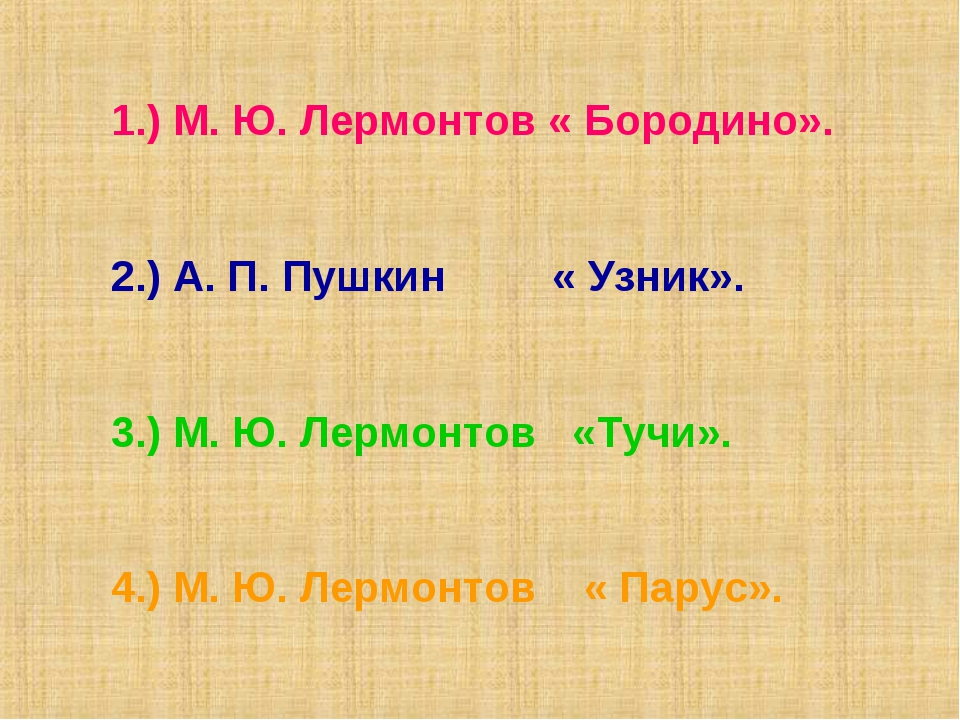 1.) М. Ю. Лермонтов « Бородино». 2.) А. П. Пушкин « Узник». 3.) М. Ю. Лермонт...