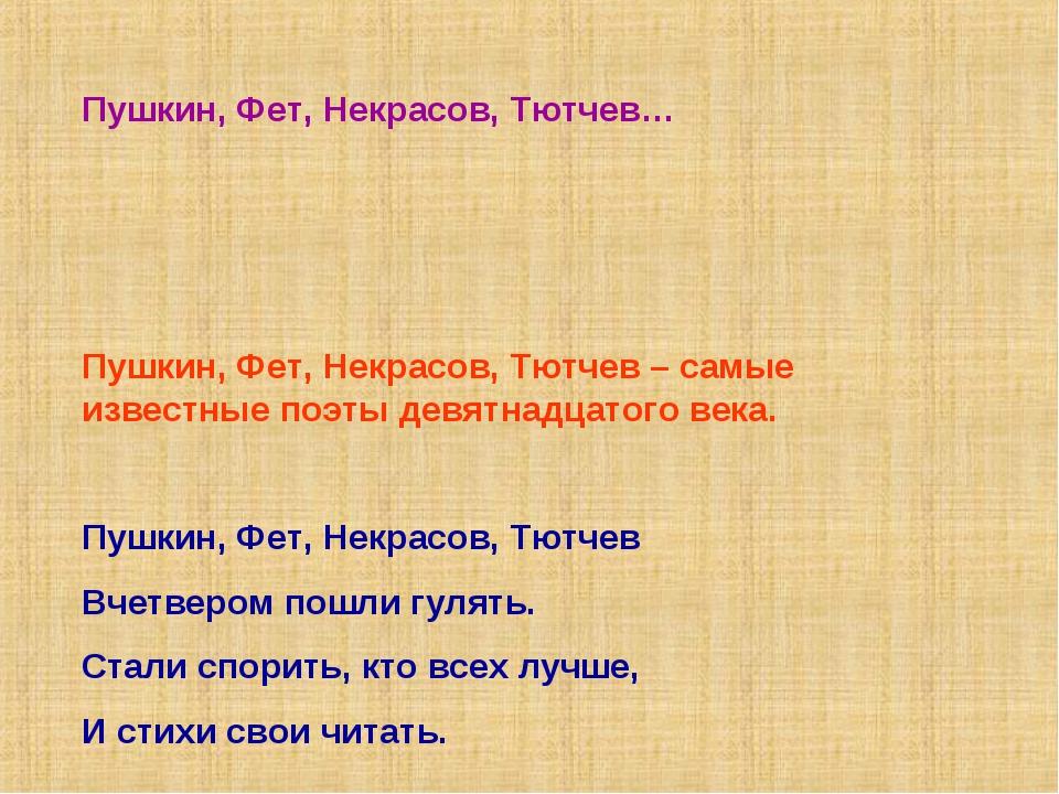Пушкин, Фет, Некрасов, Тютчев… Пушкин, Фет, Некрасов, Тютчев – самые известны...