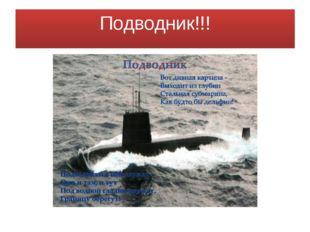 Подводник!!!