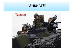 Танкист!!!