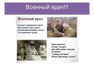 Военный врач!!!