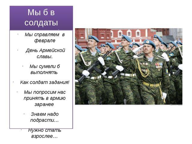 Мы б в солдаты пошли…! Мы справляем в феврале День Армейской славы. Мы сумели...