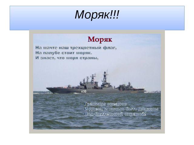 Моряк!!!