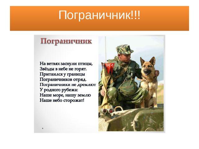 Пограничник!!!
