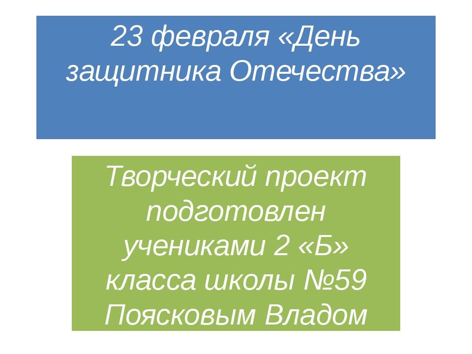 23 февраля «День защитника Отечества» Творческий проект подготовлен учениками...