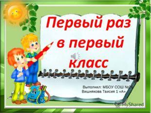 Выполнил: МБОУ СОШ №26 Вишнякова Таисия 1 «А» Пользователь: