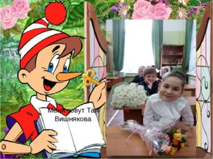 Меня зовут Тая Вишнякова