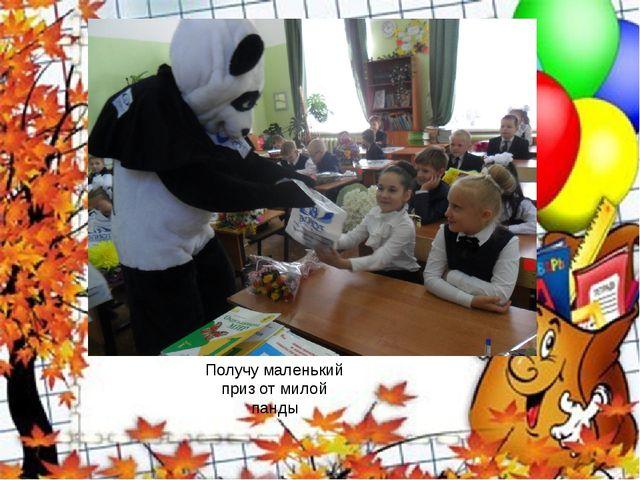Получу маленький приз от милой панды
